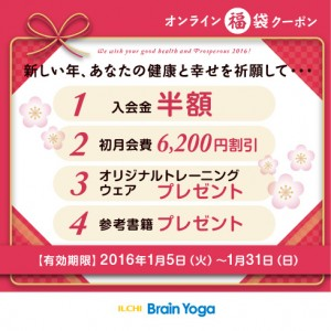201601OLcoupon_campaign